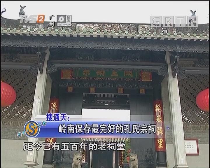 岭南保存最完好的孔氏宗祠