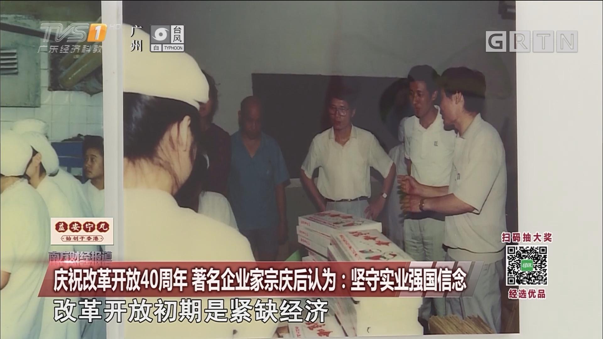 庆祝改革开放40周年 著名企业家宗庆后认为:坚守实业强国信念