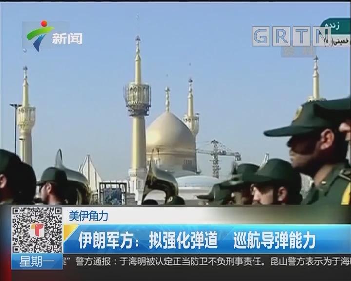 美伊角力 伊朗军方:拟强化弹道 巡航导弹能力