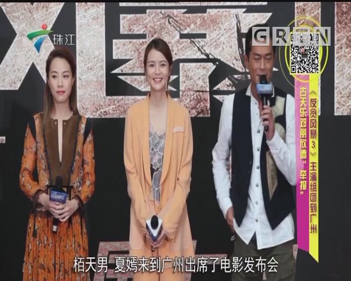 """《反贪风暴3》主演组团到广州 古天乐邓丽欣遭""""举报"""""""