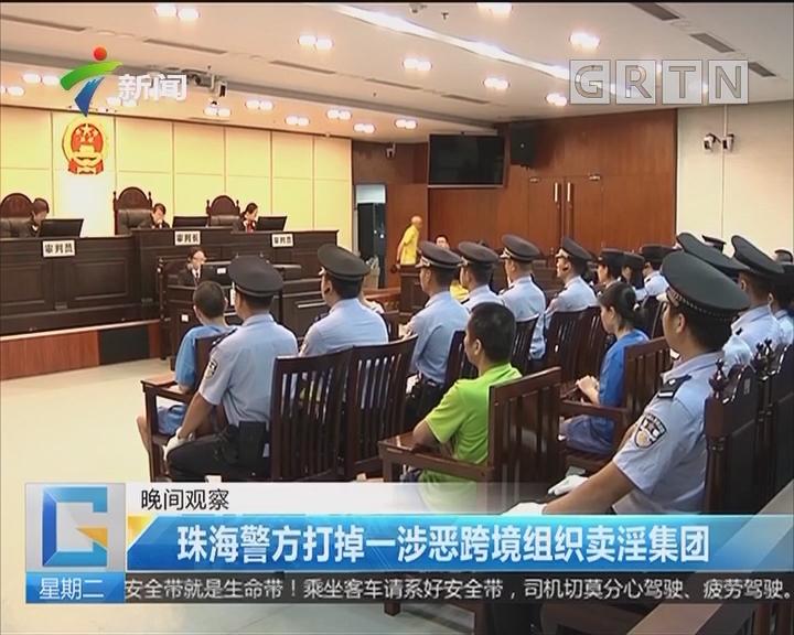 珠海警方打掉一渉恶跨境组织卖淫集团
