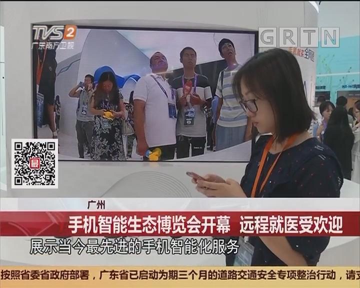 广州:手机智能生态博览会开幕 远程就医受欢迎