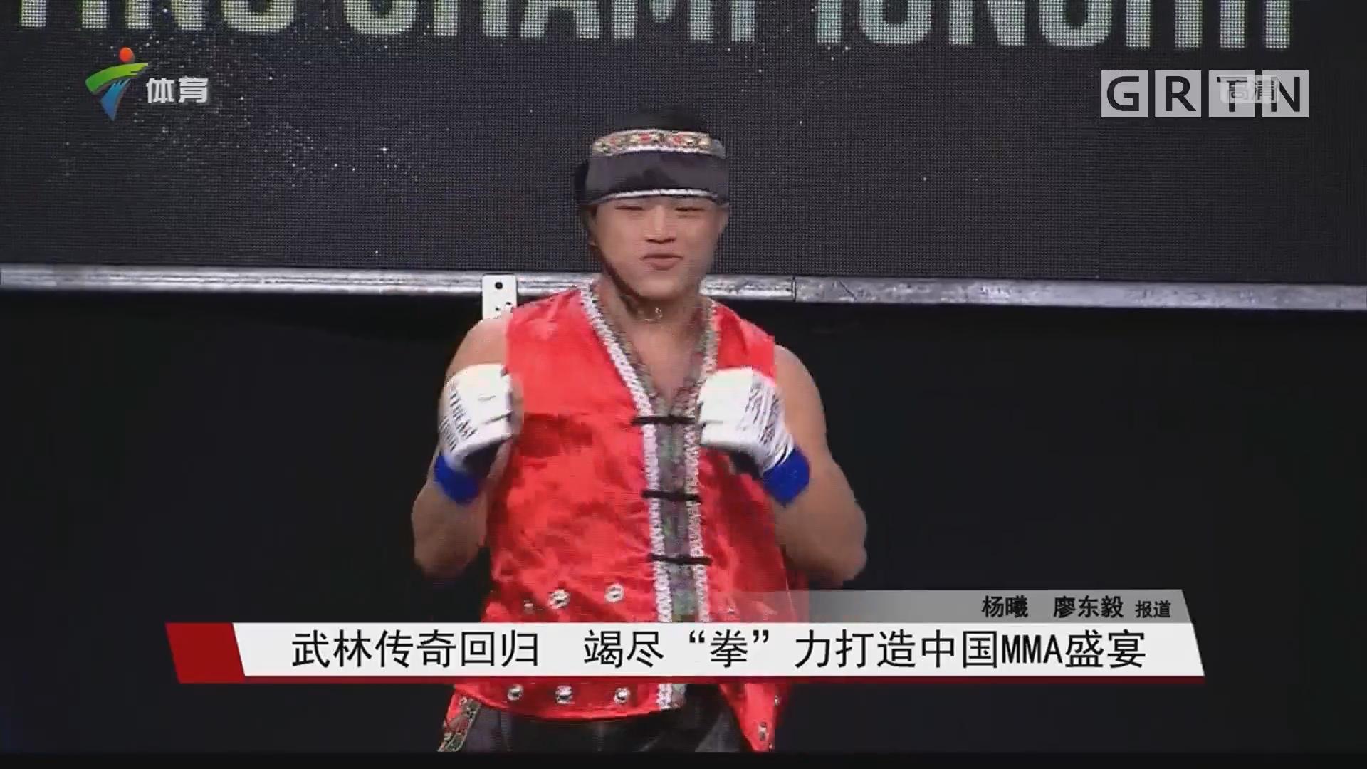 """武林传奇回归 竭尽""""拳""""力打造中国MMA盛宴"""