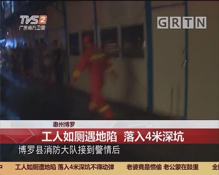 惠州博罗:工人如厕遇地陷 落入4米深坑