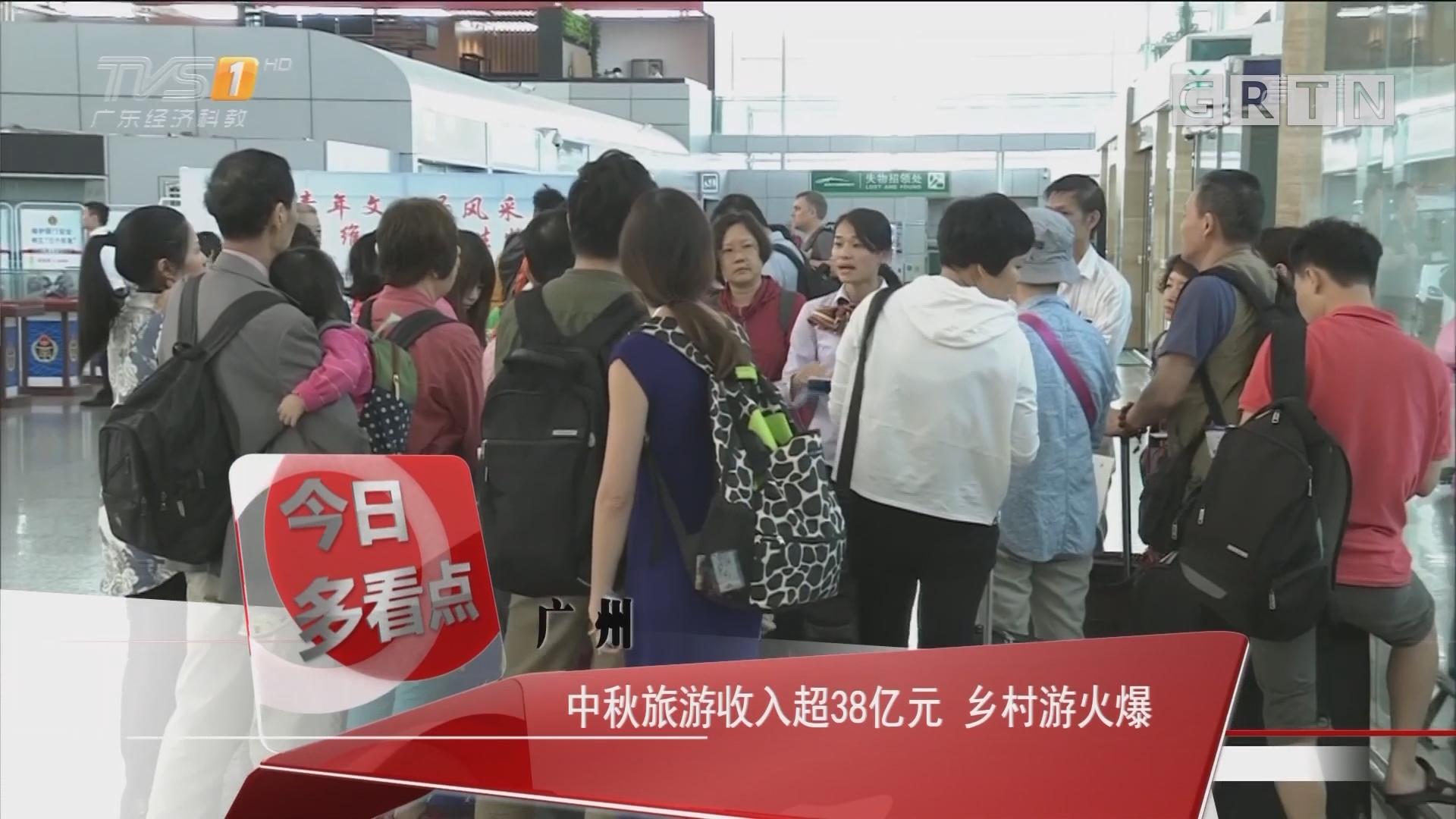 广州 中秋旅游收入超38亿元 乡村游火爆