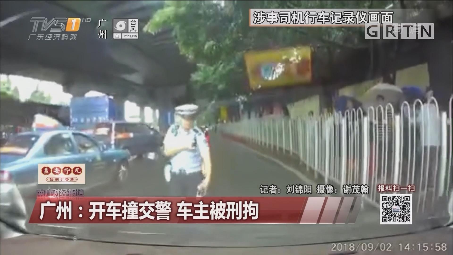 广州:开车撞交警 车主被刑拘