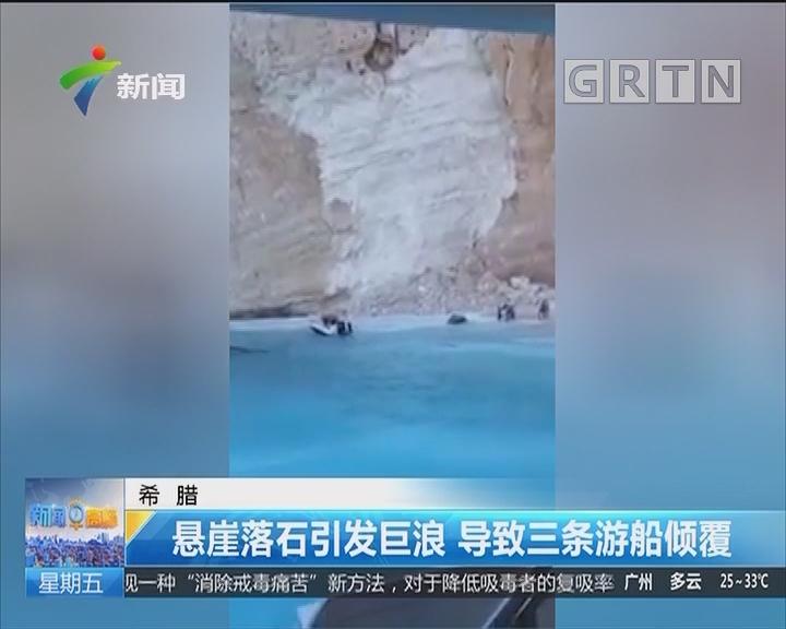 希腊:悬崖落石引发巨浪 导致三条游船倾覆