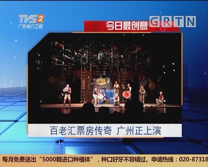 今日最创意:百老汇票房传奇 广州正上演