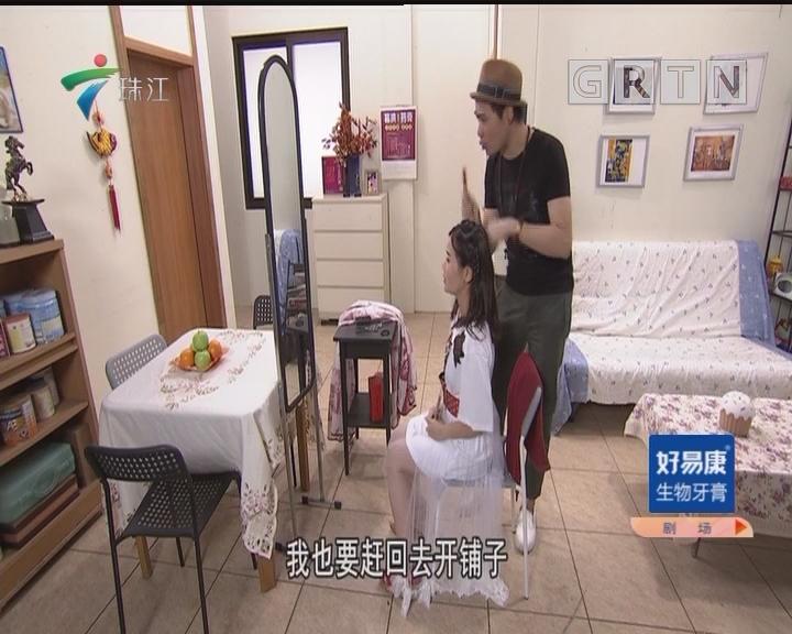 [2018-09-08]外来媳妇本地郎:爱你就要追到你(下)