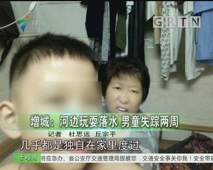 增城:河边玩耍落水 男童失踪两周