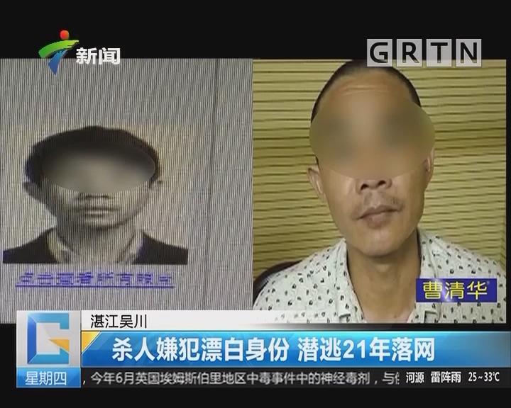湛江吴川:杀人嫌犯漂白身份 潜逃21年落网