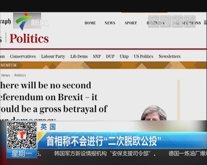 """英国:首相称不会进行""""二次脱欧公投"""""""