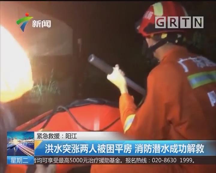紧急救援:阳江 洪水突涨两人被困平房 消防潜水成功解救