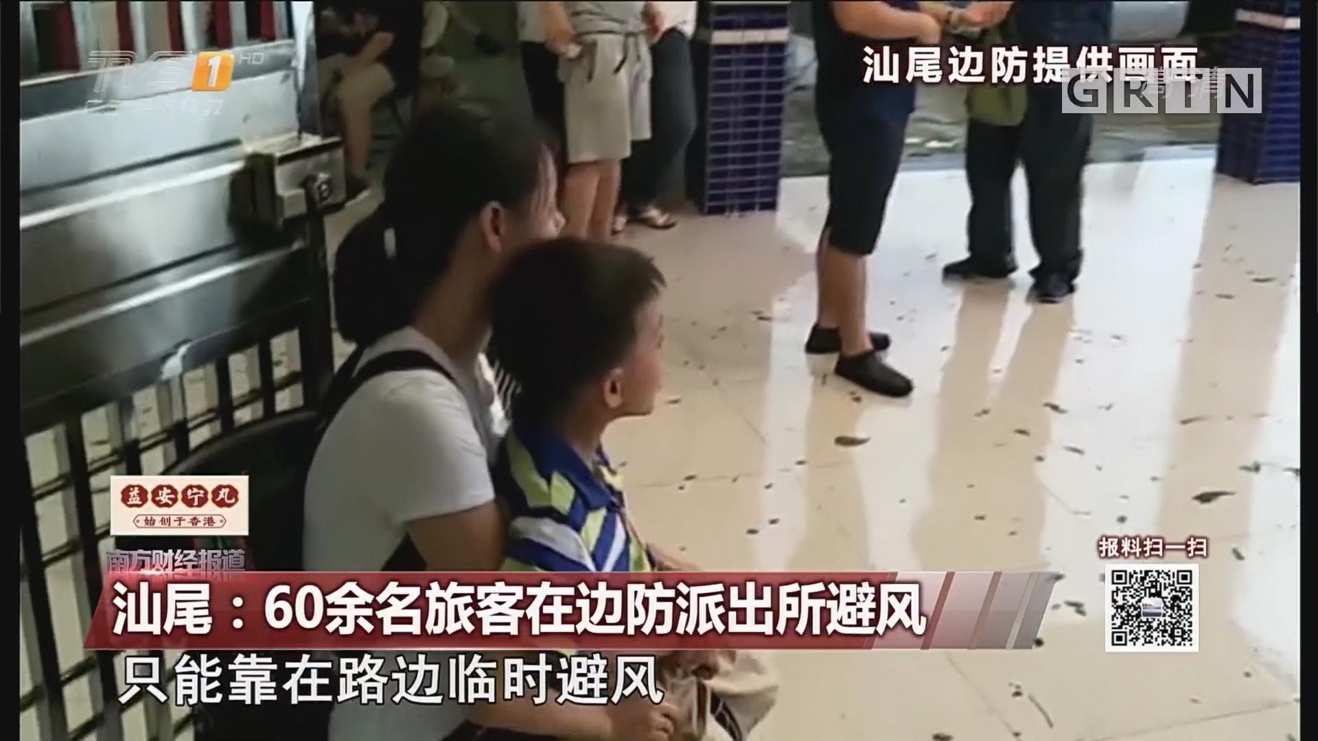 汕尾:60余名旅客在边防派出所避风