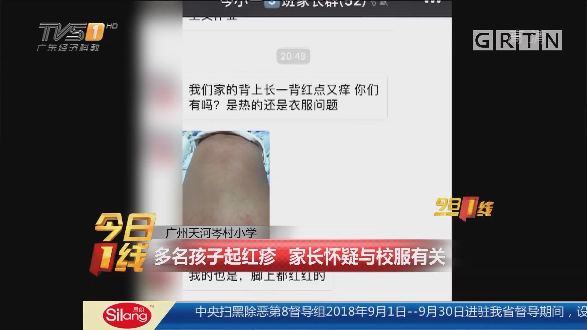 广州天河岑村小学:多名孩子起红疹 家长怀疑与校服有关