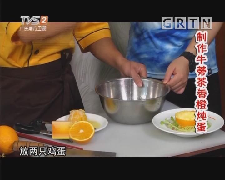 制作牛蒡茶香橙炖蛋