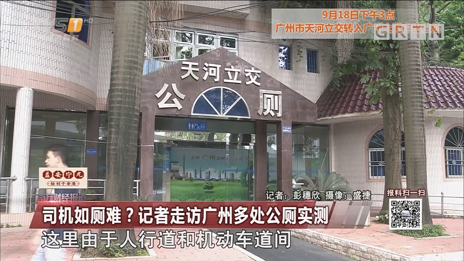 司机如厕难?记者走访广州多处公厕实测