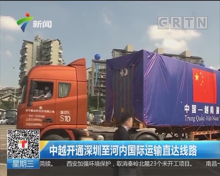 中越开通深圳至河内国际运输直达线路