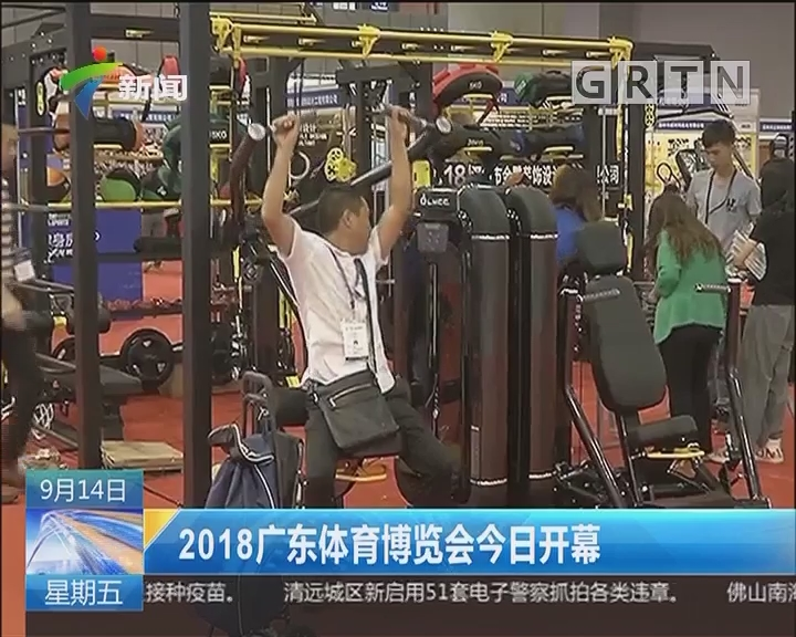 2018广东体育博览会今日开幕