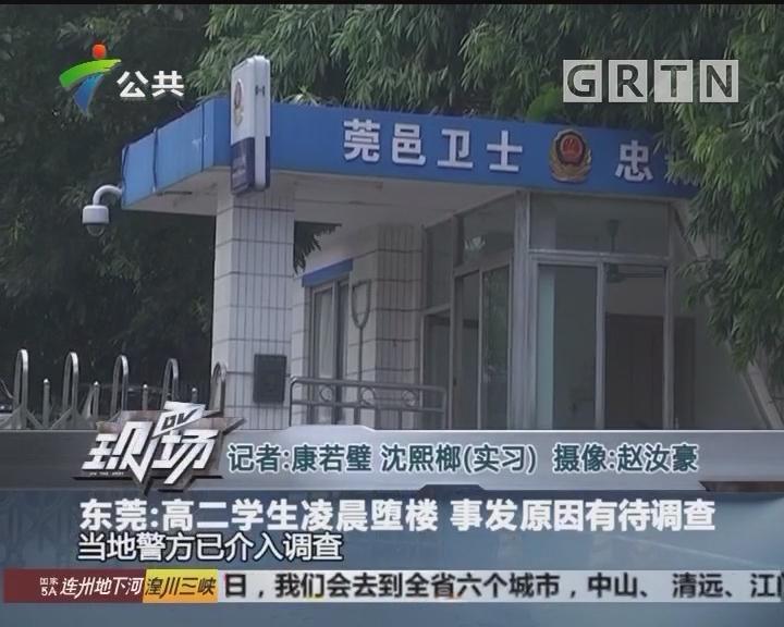 東莞:高二學生凌晨墮樓 事發原因有待調查