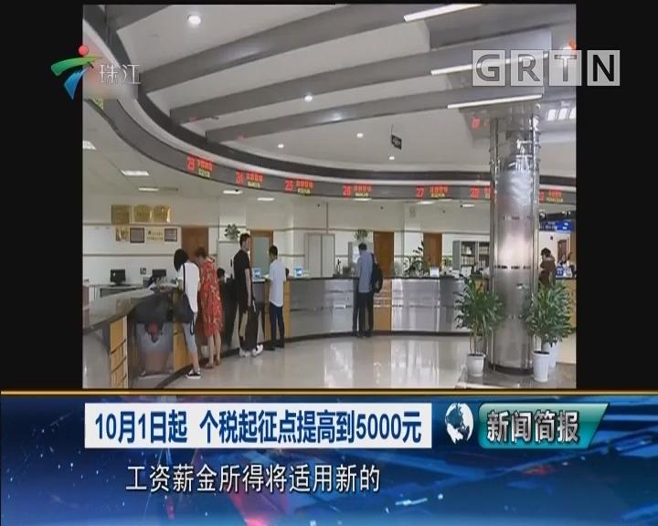 10月1日起 个税起征点提高到5000元
