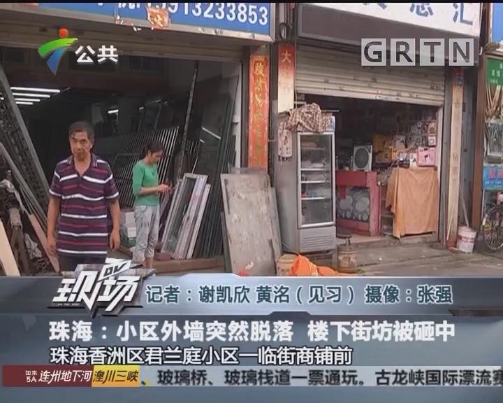 珠海:小区外墙突然脱落 楼下街坊被砸中