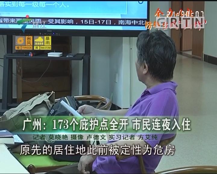 广州:173个庇护点全开 市民连夜入住