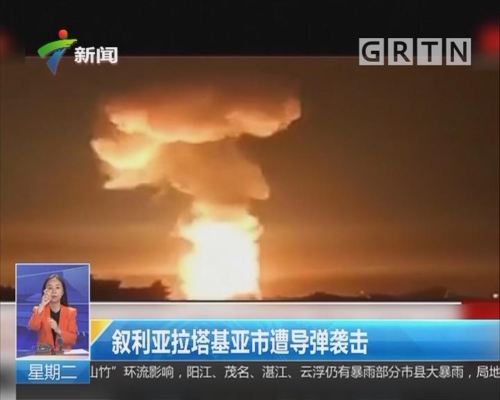 叙利亚拉塔基亚市遭导弹袭击