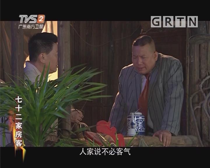 [2018-09-07]七十二家房客:人生之师