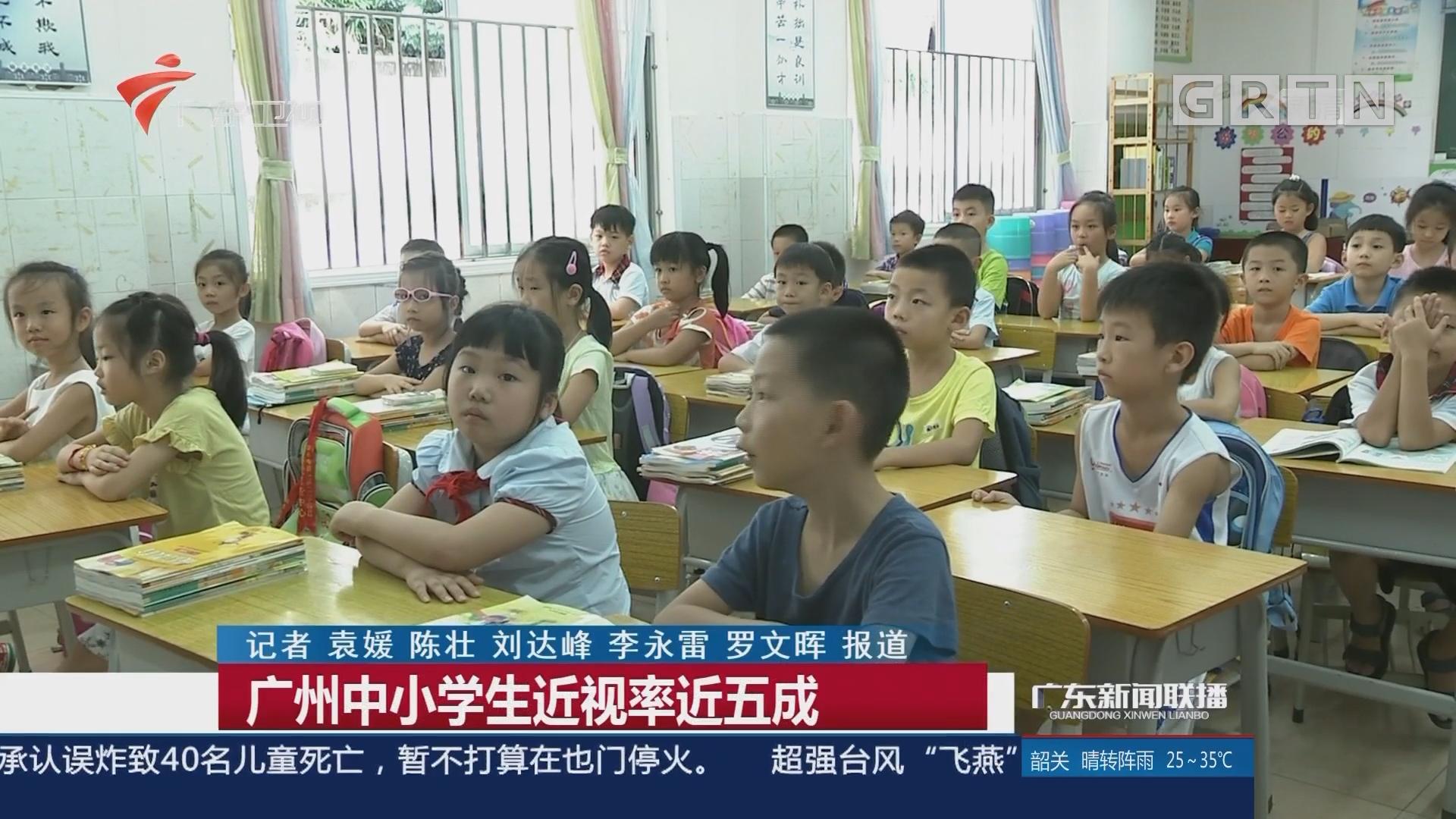 广州中小学生近视率近五成