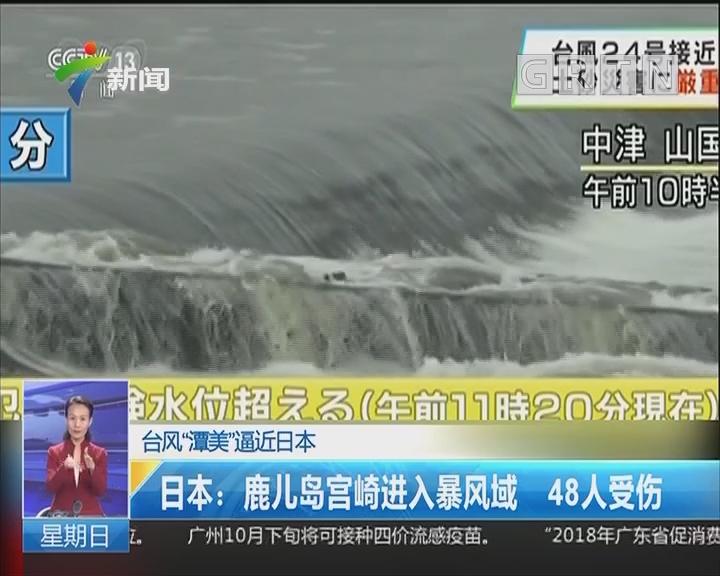 """台风""""潭美""""逼近日本 日本:鹿儿岛宫崎进入暴风域 48人受伤"""