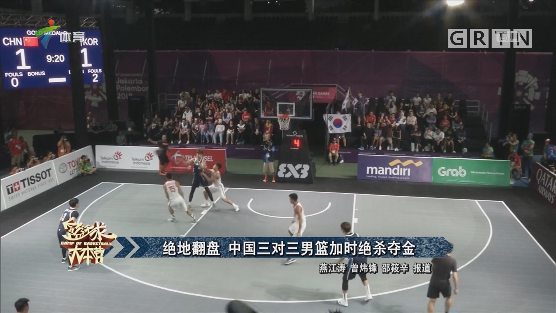 绝地翻盘 中国三对三男篮加时绝杀夺金