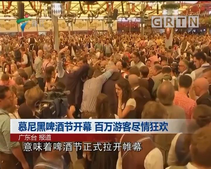 慕尼黑啤酒节开幕 百万游客尽情狂欢