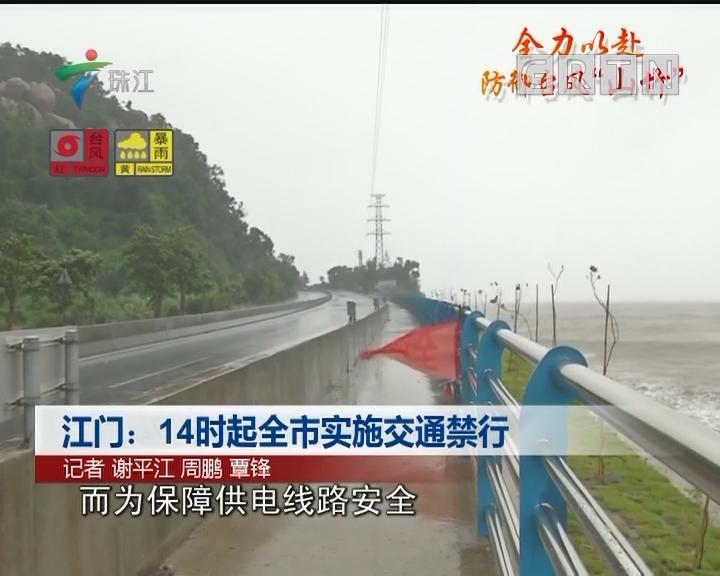 江门:14时起全市实施交通禁行