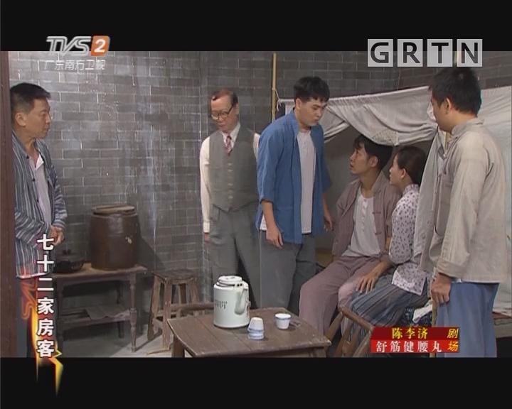 [2018-09-09]七十二家房客:义之道(下)
