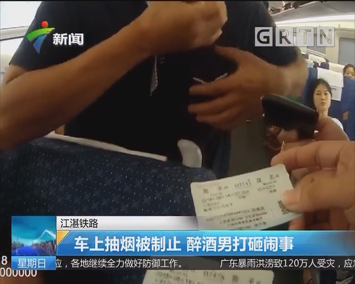 江湛铁路:车上抽烟被制止 醉酒男打砸闹事