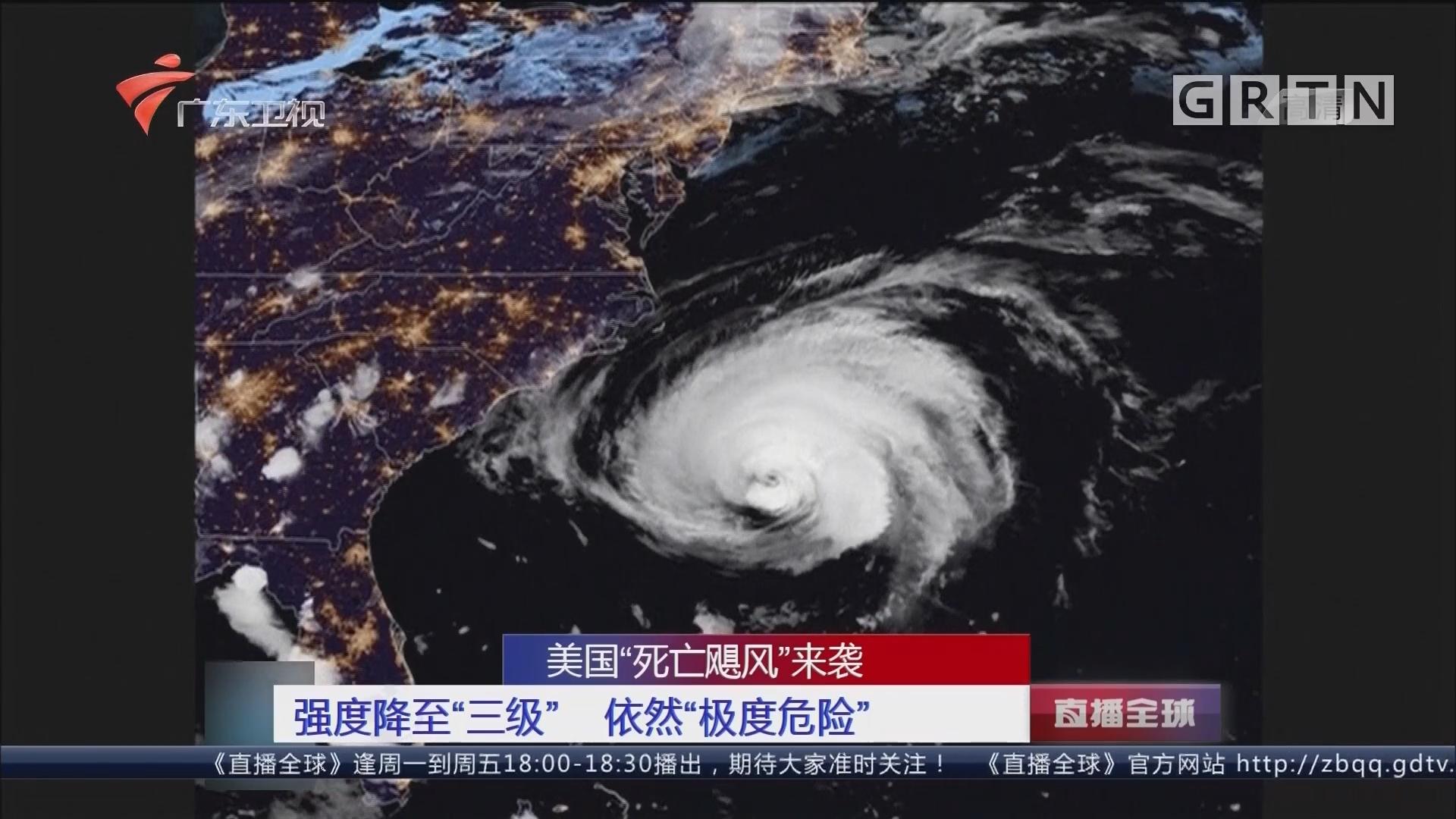 """美国""""死亡飓风""""来袭:强度降至""""三级"""" 依然""""极度危险"""""""
