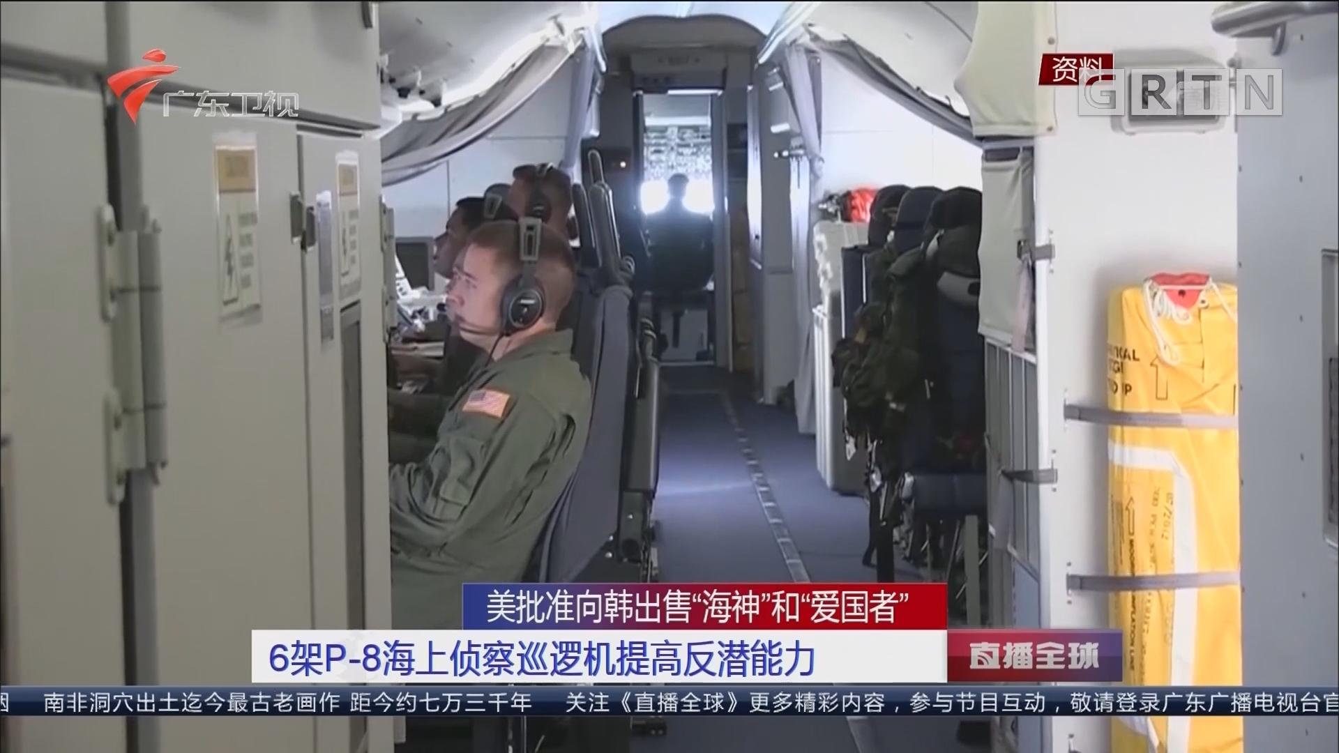 """美批准向韩出售""""海神""""和""""爱国者"""" 6架P-8海上侦察巡逻机提高反潜能力"""
