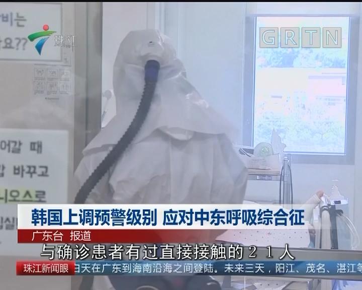 韩国上调预警级别 应对中东呼吸综合征