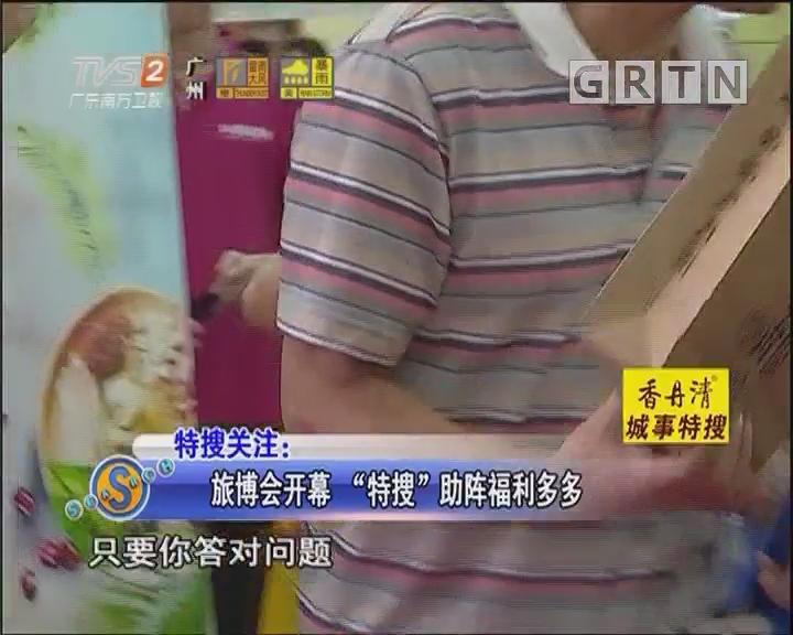 """旅博会开幕 """"特搜""""助阵福利多多"""
