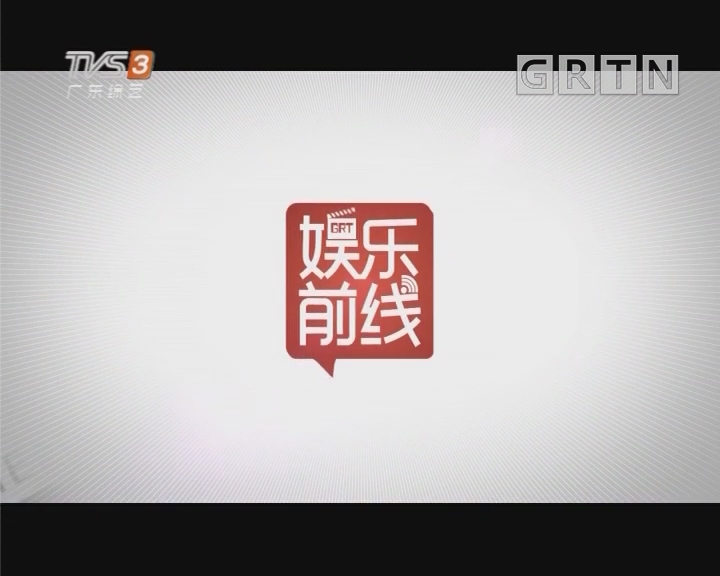 [2018-09-04]娱乐前线:佘诗曼为张嘉倪梳头成热点
