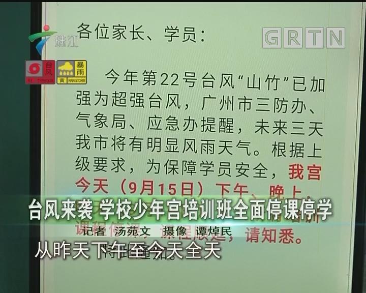 台风来袭 学校少年宫培训班全面停课停学