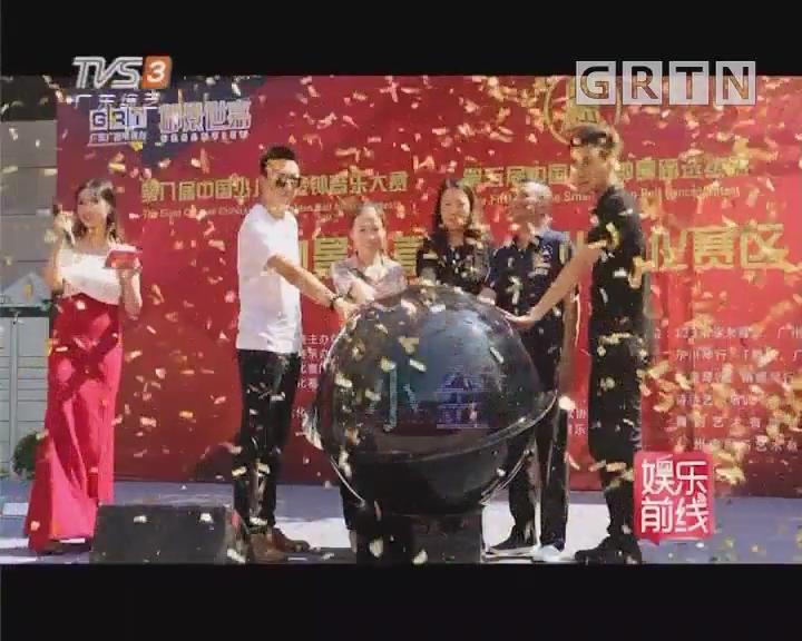 《中国少儿小金钟音乐大赛》开启广州从化赛区