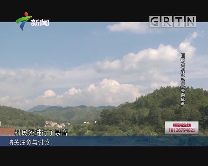 [2018-09-11社会纵横:巨额生态林补偿款去向成谜
