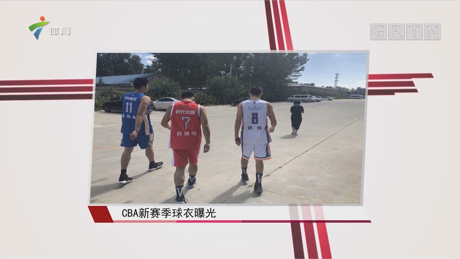 CBA新赛季球衣曝光