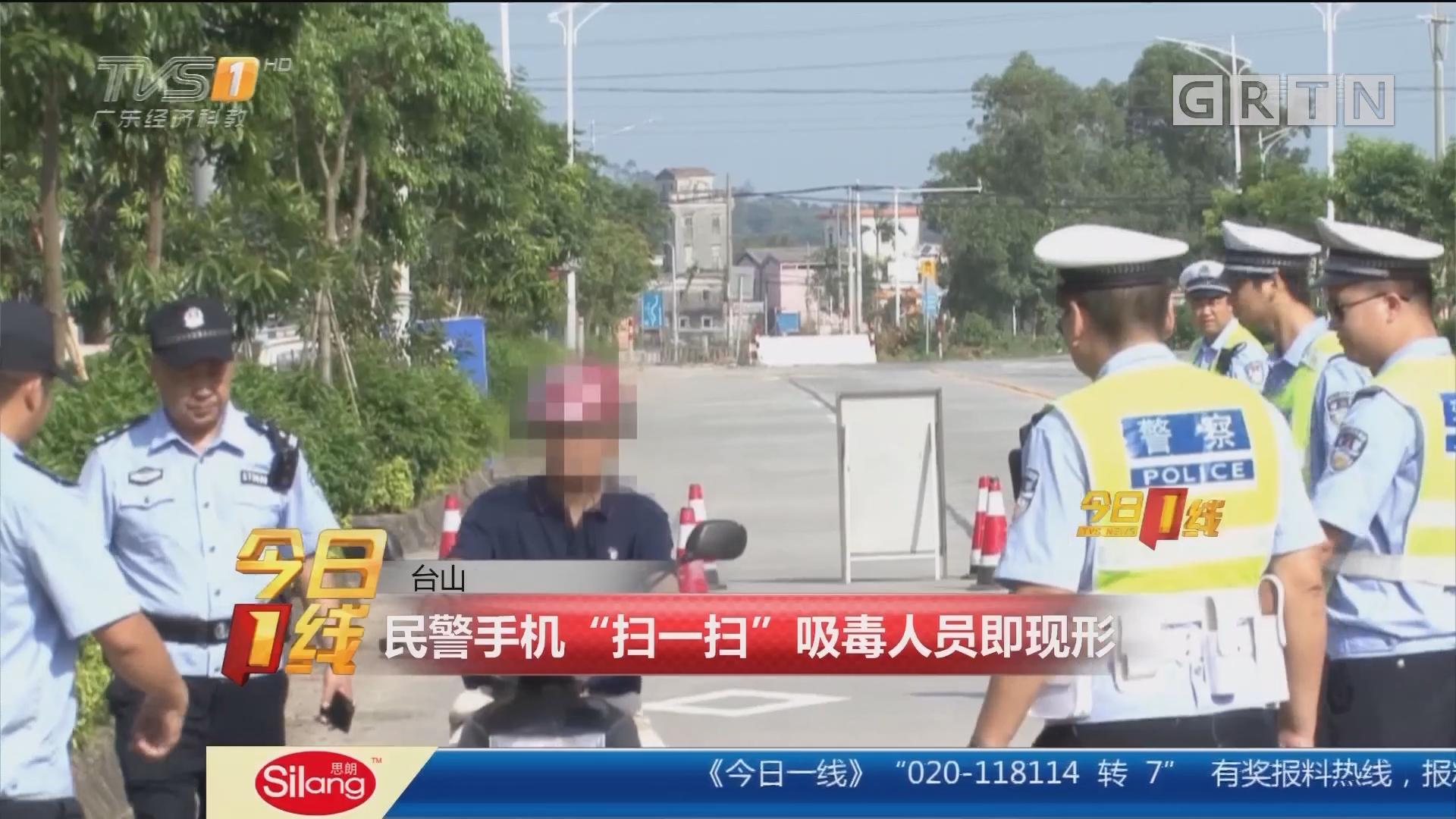 """台山:民警手机""""扫一扫""""吸毒人员即现形"""