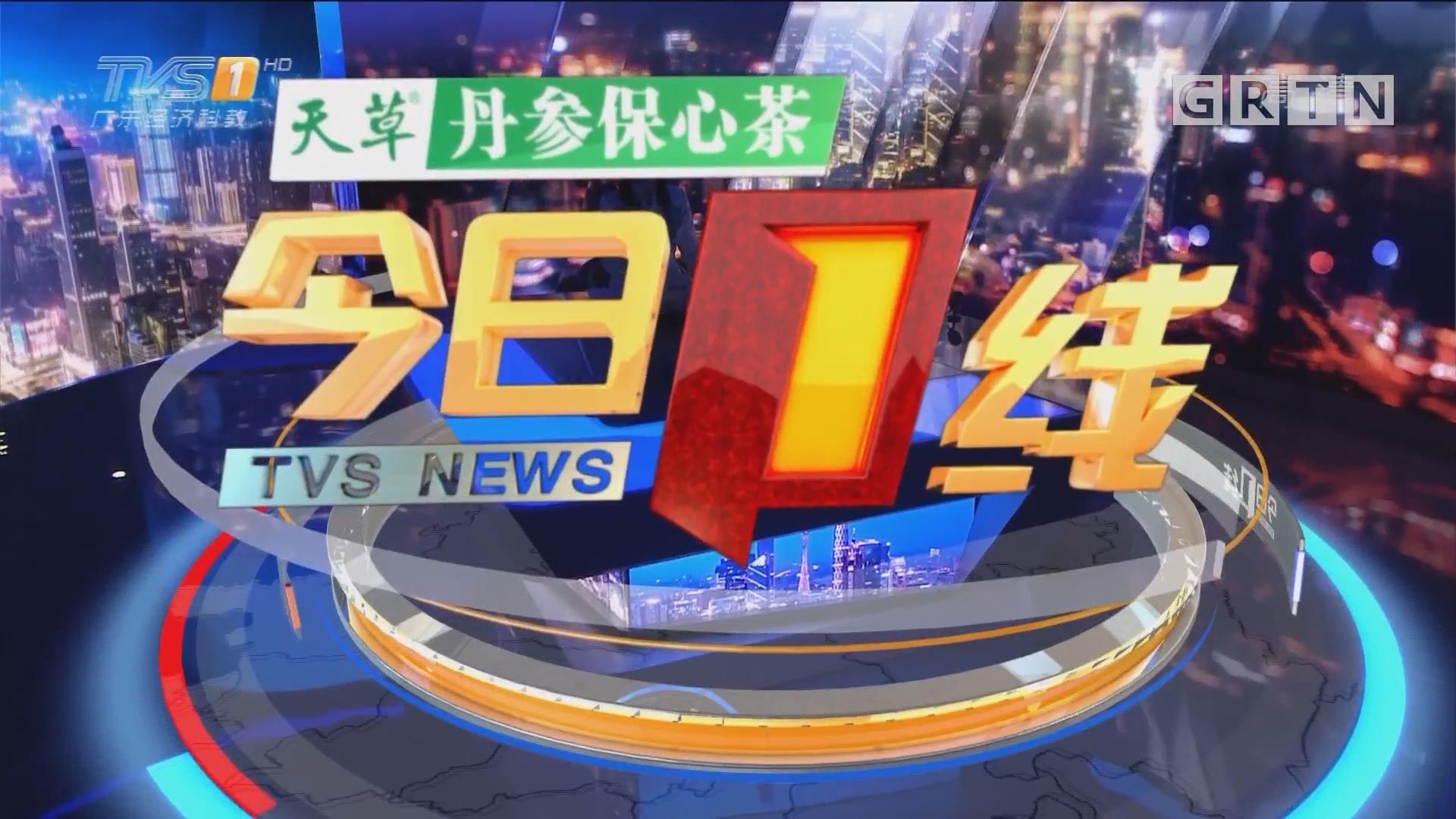"""[HD][2018-09-17]今日一线:关注台风""""山竹"""" 减弱为热带低压 广东抢险救灾工作继续"""