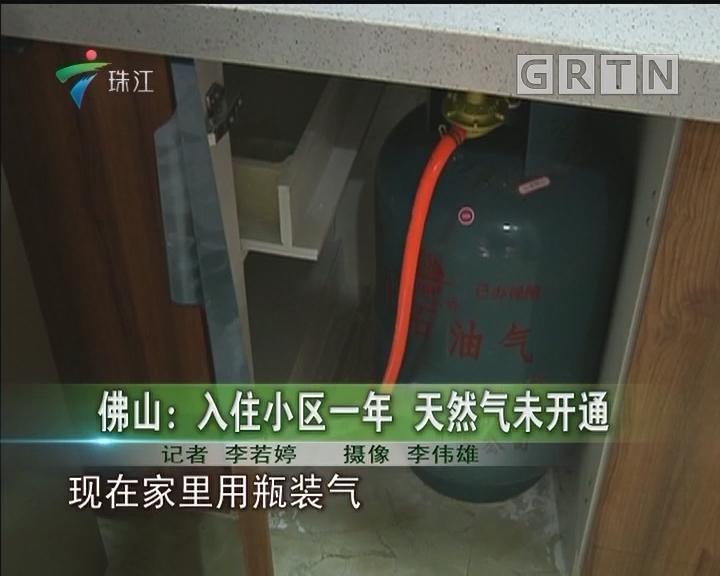 佛山:入住小区一年 天然气未开通