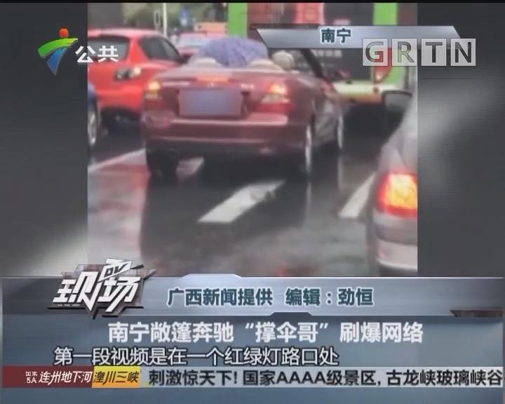 """南宁敞篷奔驰""""撑伞哥""""刷爆网络"""