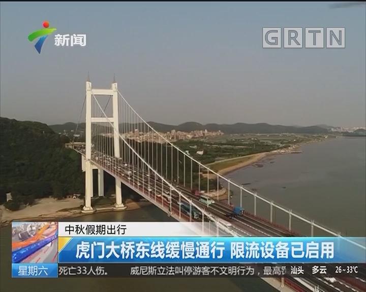 中秋假期出行:虎门大桥东线缓慢通行 限流设备已启用